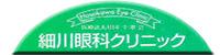 医療法人社団千翠会 細川眼科クリニック